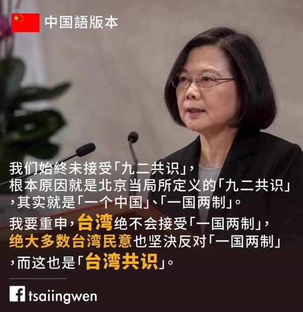 今日总统蔡英文特别在脸书上传了「『台湾共识』各国语言版」,让世界各国的人都知道台湾反对「一国两制」的立场,其中也包含了「中国语」。(图撷取自「蔡英文 Tsai Ing-wen」Facebook)