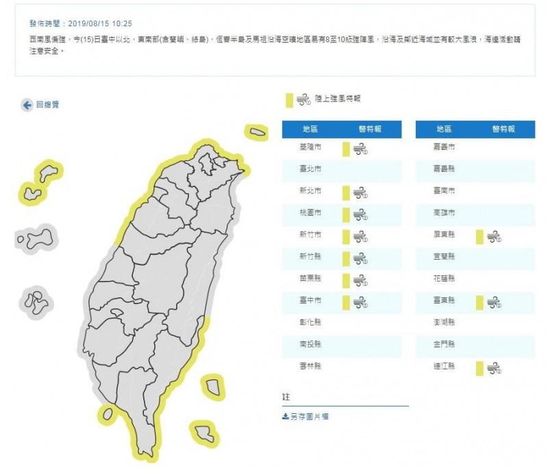 中央氣象局今上午10時25分,針對全台10縣市發布陸上強風特報。(圖翻攝自中央氣象局官網)