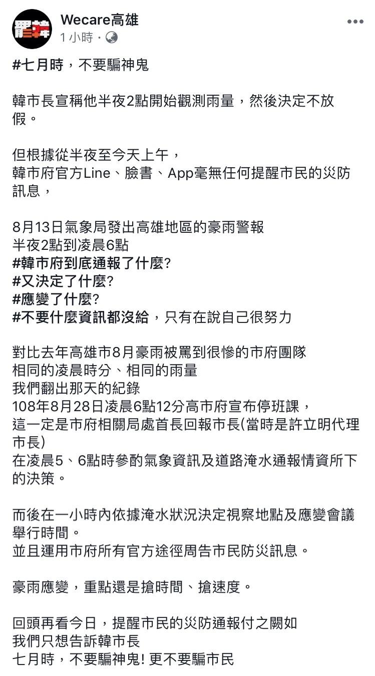 「Wecare高雄」駁斥韓國瑜,「七月時,不要騙神鬼!更不要騙市民!」(圖翻攝自Wecare高雄粉專)
