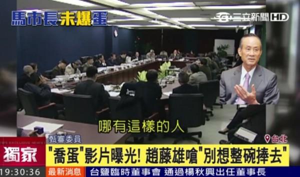 市府與遠雄議約影片曝光!(圖擷取自三立新聞台)