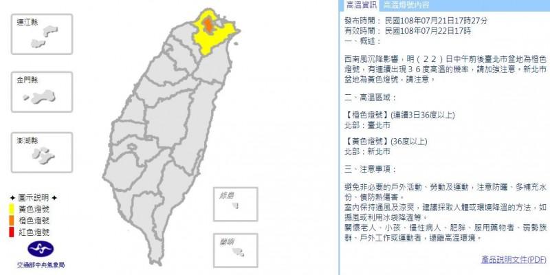 氣象局對台北市發布「橙色燈號」警示、新北市「黃色燈號」警示。(擷取自中央氣象局)