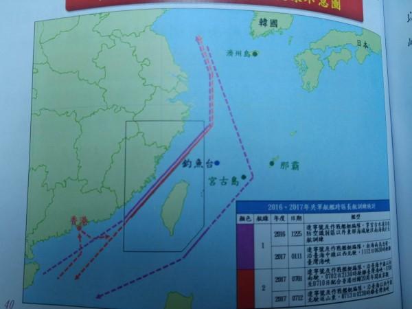 國防部去年曾公布中國遼寧號航空母艦近台路線圖。(記者涂鉅旻翻攝)