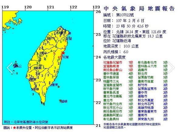 中央氣象局則對此指出,此次地震規模6.0,震央位於花蓮縣政府東北方18.3公里近海處,深度僅有10公里。(圖擷取自中央氣象局)