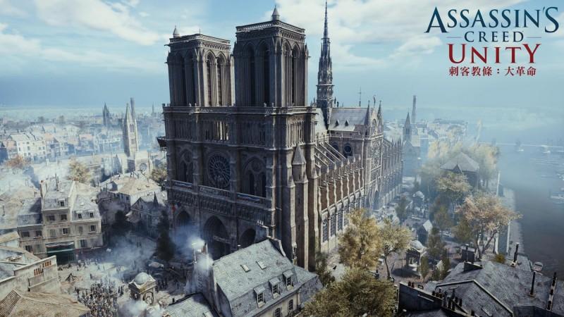 Ubisoft捐出50萬歐元協助聖母院重建,同時宣布《刺客教條:大革命》限時免費一週。(圖擷取自Ubisoft臉書粉絲專頁)