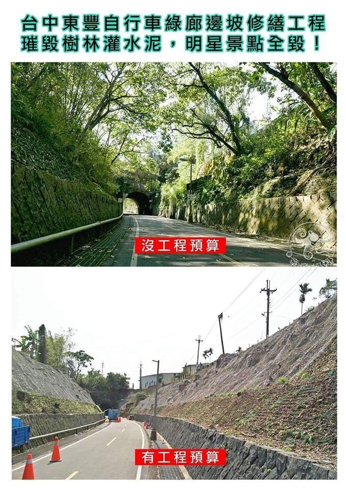 台中東豐自行車綠廊是當地的知名景點,如今兩旁的綠樹被砍光光,網友看到痛批,「X!換個人當市長就把一個好地方弄成這樣」。(圖擷取自臉書粉專「只是堵藍」)