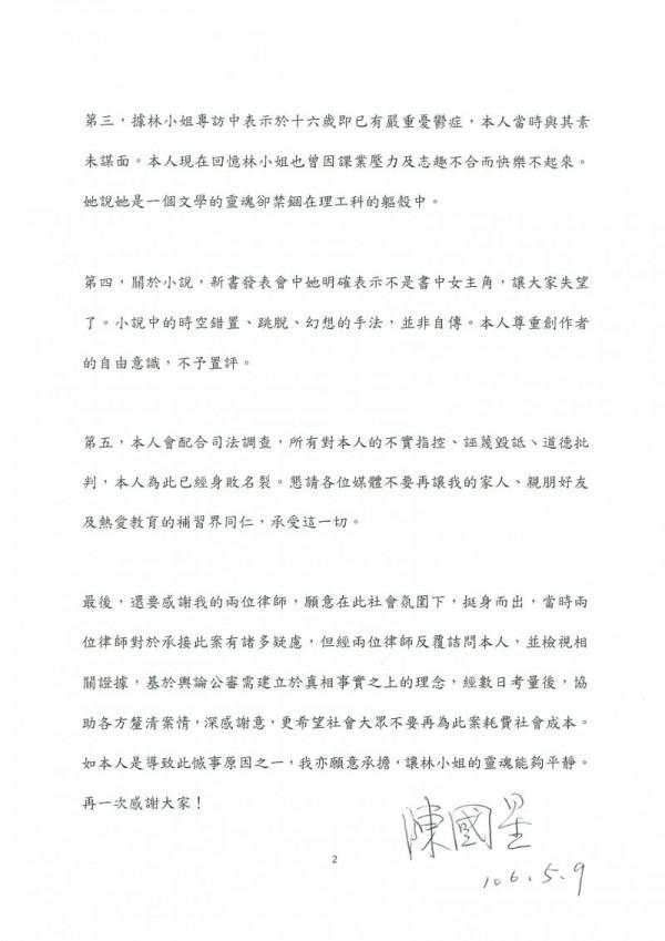 陳星表示自己曾跟林奕含交往兩個月,林奕含的雙親都知道,並被林家雙親要求分手。(圖擷取自網路)