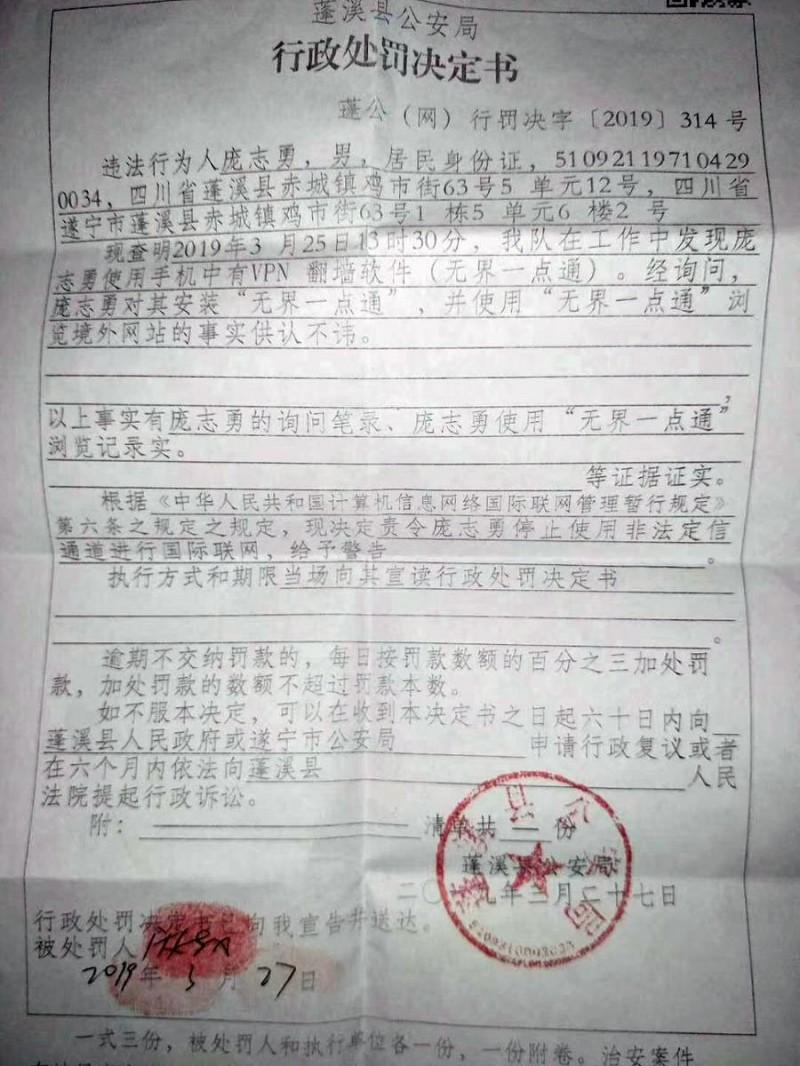 龐姓網友遭中國公安查獲手機內裝有「翻牆」程式「無界一點通」,並對瀏覽國外網站認罪。(圖取自RFA電台網站)