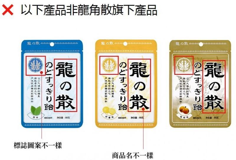 山寨龍角散的標誌圖案不一樣,此外,商品名稱也會寫成「龍の散」或「龍之散」。(圖擷取自日本龍角散官網)