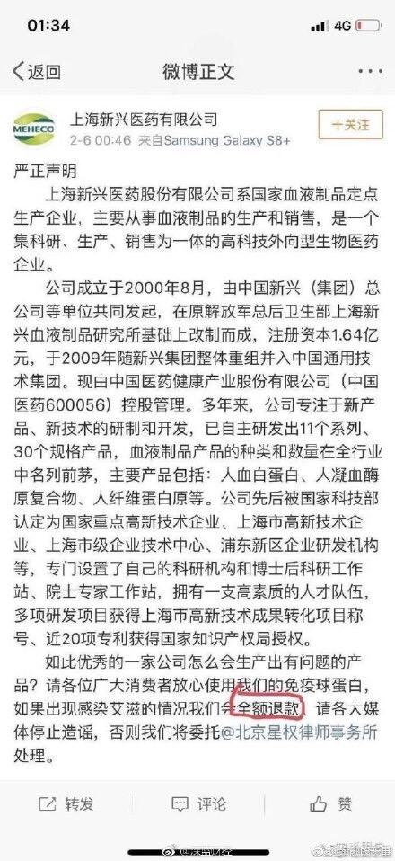 上海新興醫藥公司承諾產品沒有問題,若得愛滋可全額退款。(圖擷取自微博)