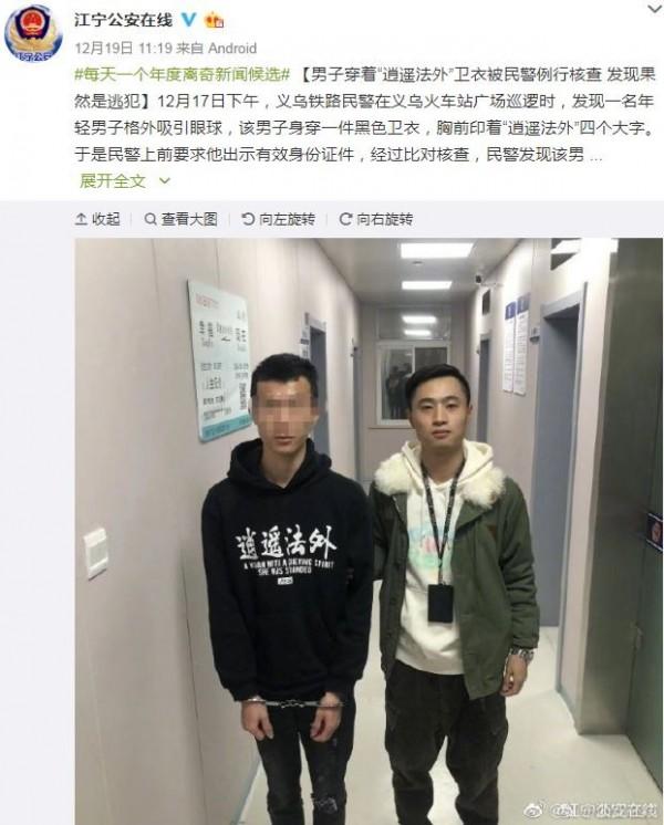 中國浙江省義烏市日前警方在火車站發現一名鍾姓男子身穿印有「逍遙法外」大字的黑色帽T,上前一查,鍾男正是通緝犯,當場逮個正著。(圖擷取自「江寧公安在線」微博)