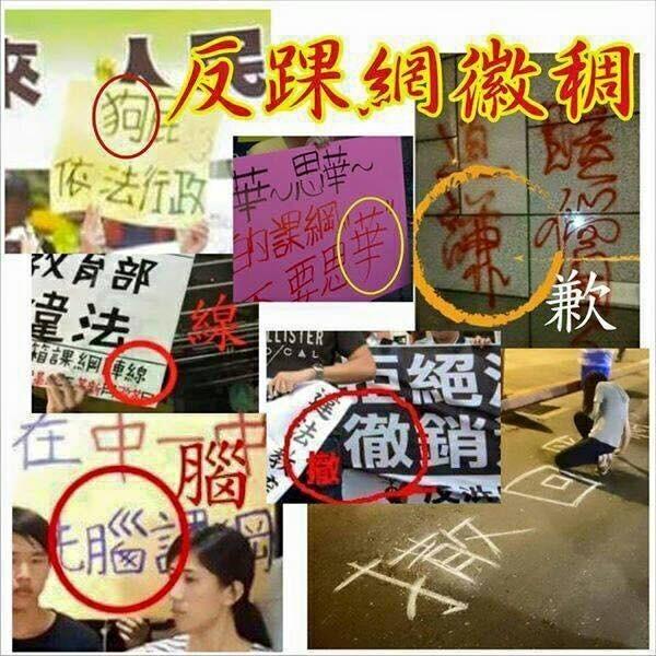 學生反課綱出現錯字,引發許多人批評。(圖擷自蔡正元臉書)
