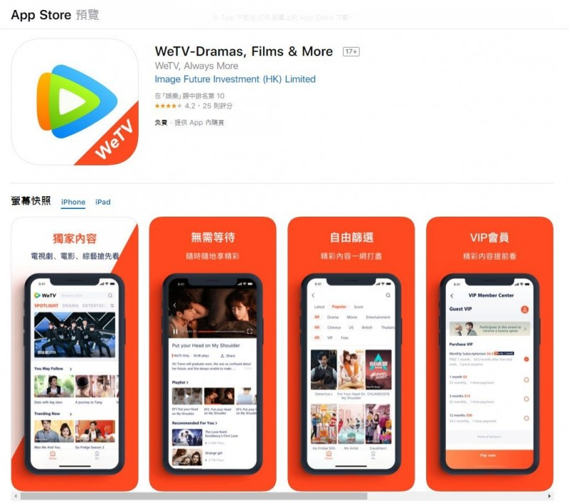 錢大衛認為,目前台灣對境外付費的網路影音串流平台管理機制並不完善,也擠壓本土OTT產業發展。(圖擷取自App Store)