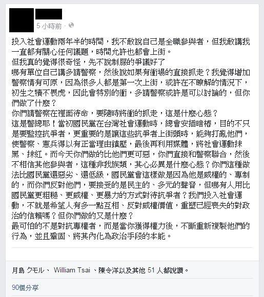 一名社運經驗者揭露,反黑箱課綱成員擔心現場失控,請警察增員。(圖擷取自臉書)