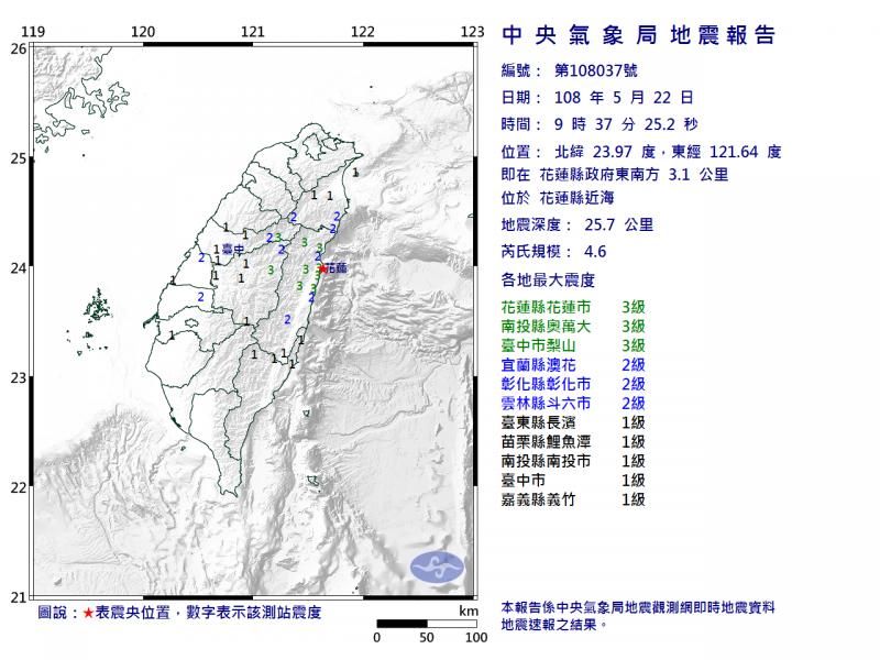 花蓮近海今(22日)上午9點37分發生地震。(圖擷自氣象局)
