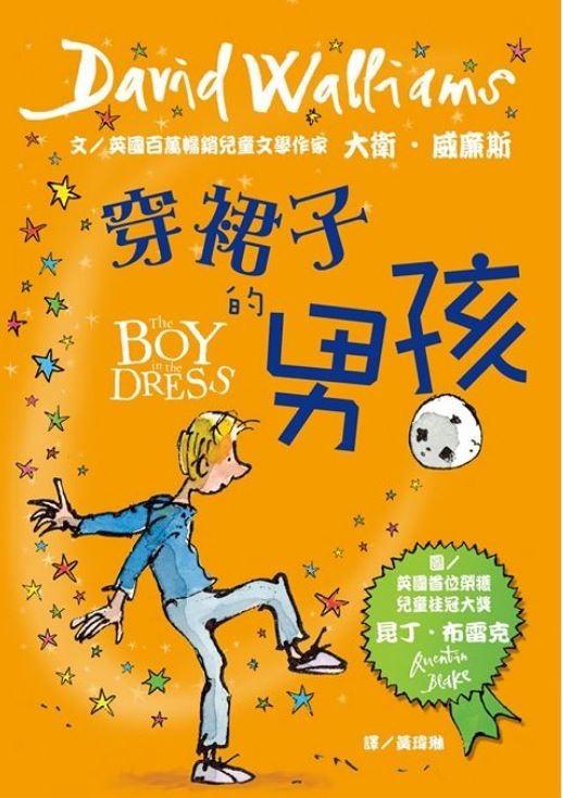 有國小學生家長質疑《穿裙子的男孩》會鼓勵孩子變裝,要求下架。(圖擷取自「聯經出版」臉書粉專)