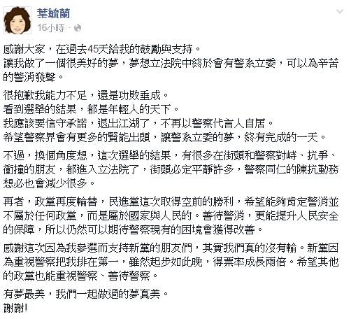 葉毓蘭在敗選感言說,很多在街頭和警察對峙、抗爭、衝撞的朋友都進立法院,警察陳抗勤務想必會減少很多。(圖片擷取自葉毓蘭臉書)