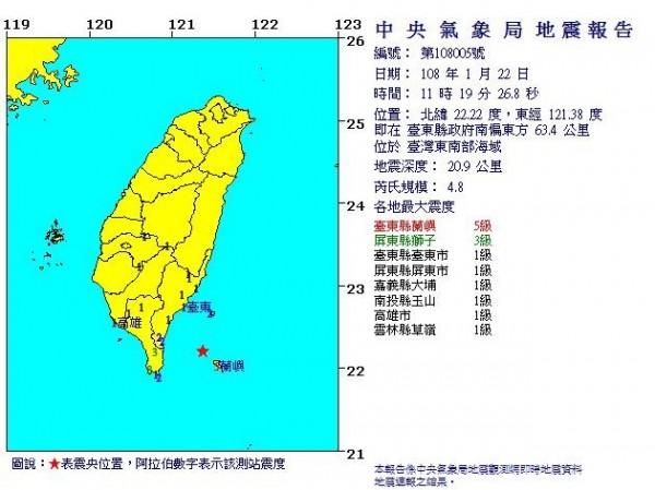 蘭嶼西北方海域稍早發生一起芮氏規模4.8的地震。(圖擷取自中央氣象局)