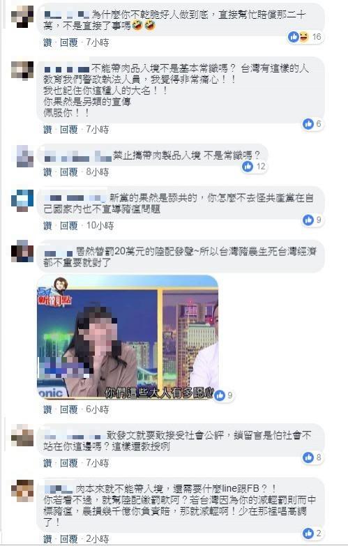網友們在葉毓蘭教授的粉絲頁留言狂噓。(圖擷取自臉書)