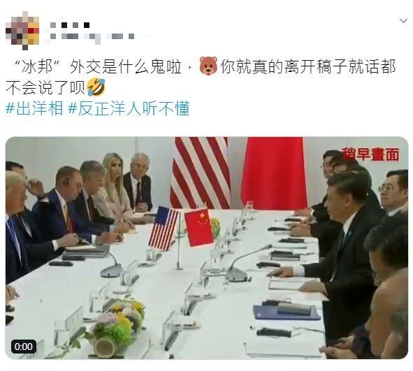 繼「通商寬農」說成「通商寬衣」後,習近平又疑似將「乒乓外交」念成「冰邦外交」。(圖擷取自推特)