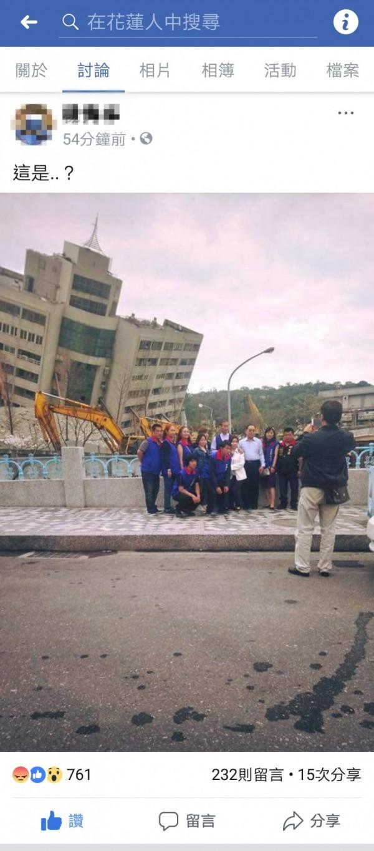 統促黨成員在雲門翠堤大樓前笑著拍團體照,被花蓮人砲翻。(圖擷取自「花蓮人」臉書)
