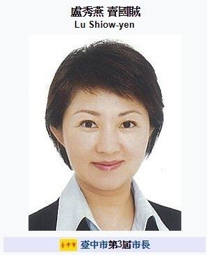 有網友將台中市長盧秀燕維基百科資料改成「盧秀燕 賣國賊」。(擷取自維基百科)