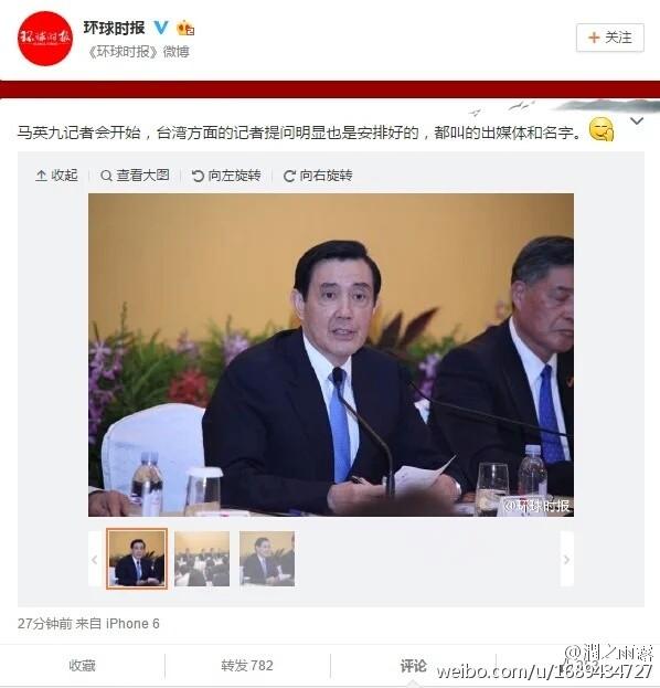 中國官媒《環球時報》指出馬英九記者會的媒體提問「也是」安排好的,被眼尖網友發現。(圖擷取自微博)