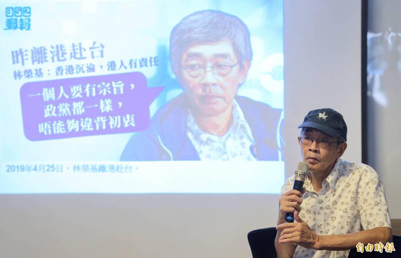 銅鑼灣書店店長林榮基今天出席「出版自由國際論壇2020」透露,年初已有港青搭船逃亡來台,但他擔心,有更多人被中國抓、被失蹤。(記者劉信德攝)