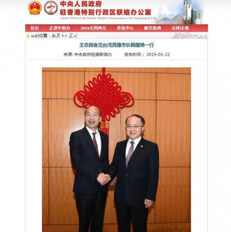 高雄市長韓國瑜今晚與香港中央駐港聯絡辦公室(中聯辦)主任王志民一起吃晚飯。(翻攝香港中聯辦官網)