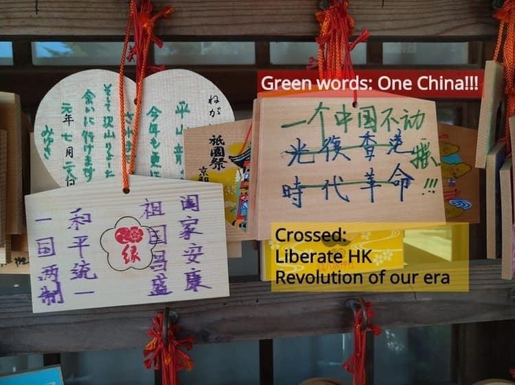 一塊位於神社的許願牌本來寫著「光復香港時代革命」,後遭人塗改成「一個中國不動搖」。(圖擷取自臉書_Suzuko Hirano)