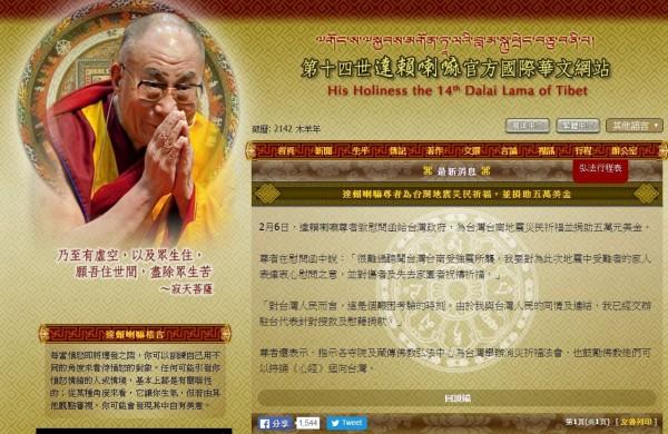 南台灣大地震引發國際關注,西藏精神領袖達賴喇嘛為台灣祈福並宣布捐出5萬元美金(約166萬新台幣)。(圖擷自「第十四世達賴喇嘛官方國際華文網站」)