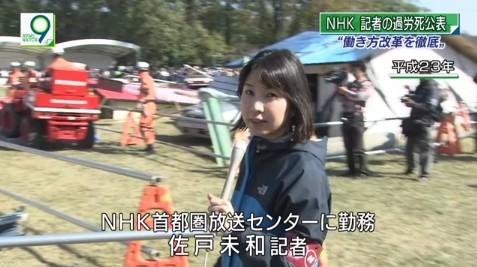 NHK女記者佐戶未和在2014年因瘀血性心臟衰竭而突然死亡,日本官方調查後認定屬於「過勞死」。(圖片取自pinfluencer.net)