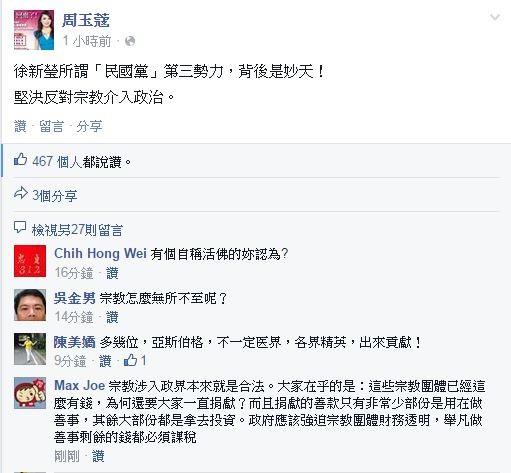 周玉蔻今天則稱,徐欣瑩所謂民國黨的第三勢力,背後是妙天,堅決反對宗教介入政治。(圖擷取自臉書)