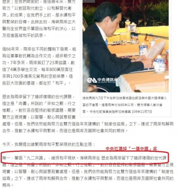 馬英九的談話全文後來被中央社轉發後,被人發現其中刪去馬英九提到「一個中國」的段落。(圖擷自中央社官網)