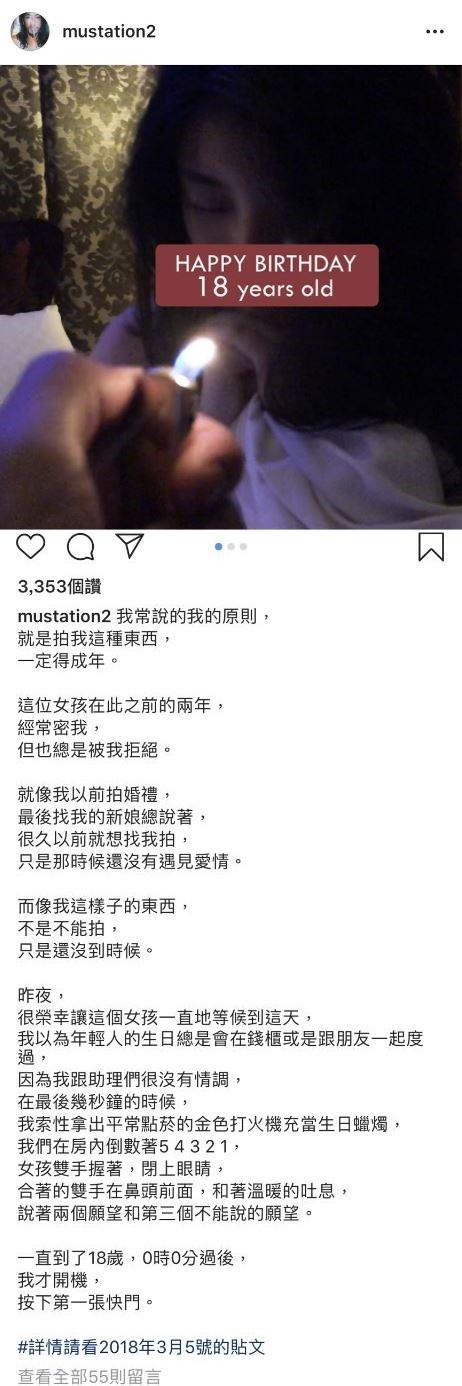蔡哲凱發文講述自己替1名剛滿18歲的少女拍攝淫照,引發熱議。(圖擷取自松山西口前IG)