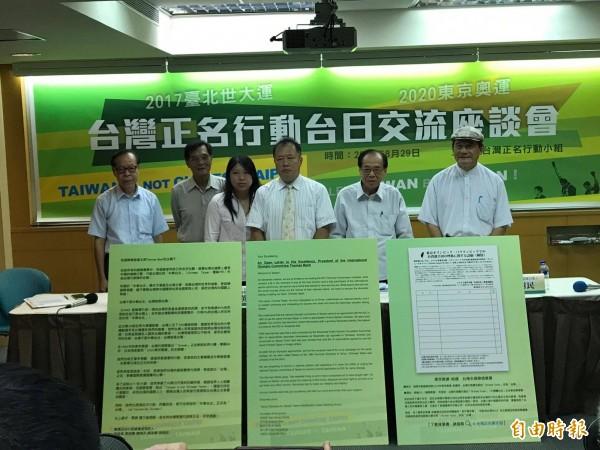 為推動台灣正名,多個本土團體29日舉行座談會,今年1月由日本人永山英樹等組成《2020東京五輪「台灣正名」推進協議會》,發動台灣正名連署行動。(資料照,記者彭琬馨攝)