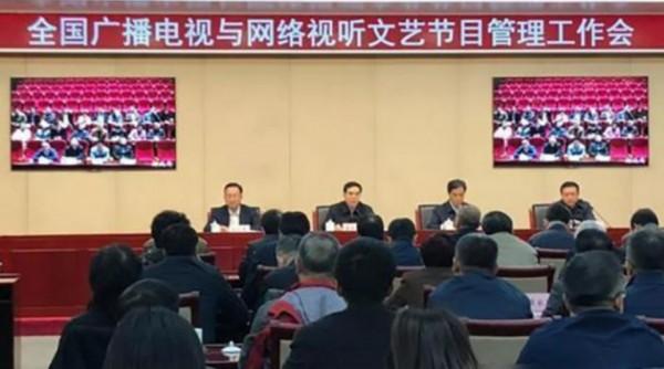 中國廣電總局今天召開會議,強調「4個堅決不用」,揚言要整頓娛樂圈。(圖擷取自微博)