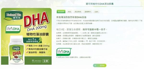 在好市多、康是美、屈臣氏均有銷售的「顧可飛植物性DHA藻油膠囊」,被爆出因塑化劑超標全面下架。(圖擷取自官網)