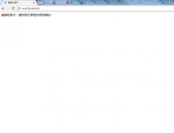 目前輔仁大學首頁癱瘓中。(圖擷自網路)