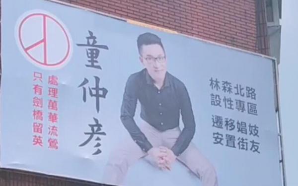 有鄉民今(10)日發現台北市議員童仲彥在台北街頭掛起懸舉看板,政見環繞「娼妓」與「街友」。(圖擷取自批踢踢實業坊)