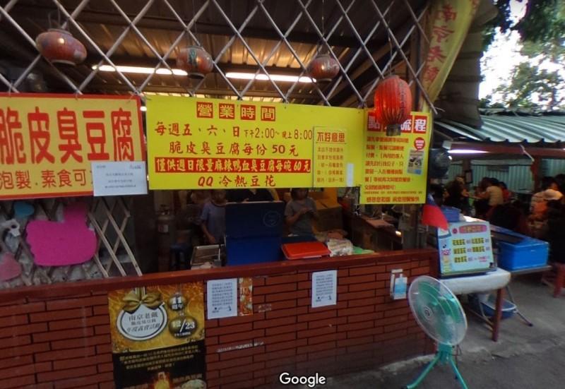南投中興新村這家知名臭豆腐老店,驚傳群聚感染,目前已經暫時停業。(擷取自Google街景)