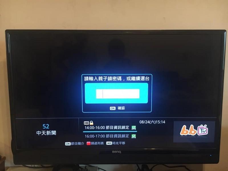 有民眾表示,為了不讓爸媽收看《中天新聞台》,姐姐將該頻道鎖碼。(圖擷取自爆笑公社)