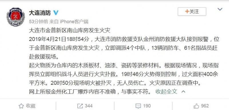 中國大連市消防隊出面闢謠,表示中媒報導不實,此次為倉庫爆炸,並非化工廠。(圖擷自微博)