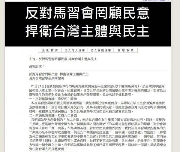 台灣海外留學生團體發起一項連署,反對馬習會罔顧民意,要求捍衛台灣主體與民主。(圖擷取自台灣連署資源運籌平台)