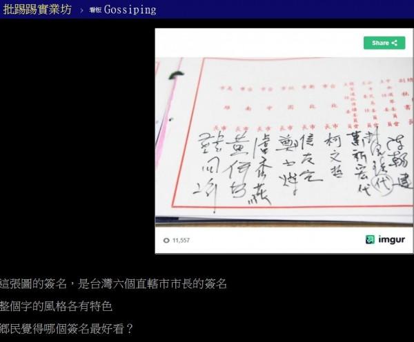 6位市長共同在行政院簽到表上簽名的照片曝光後,引起網友熱烈討論「誰的字最好看」?(圖擷取自PTT)
