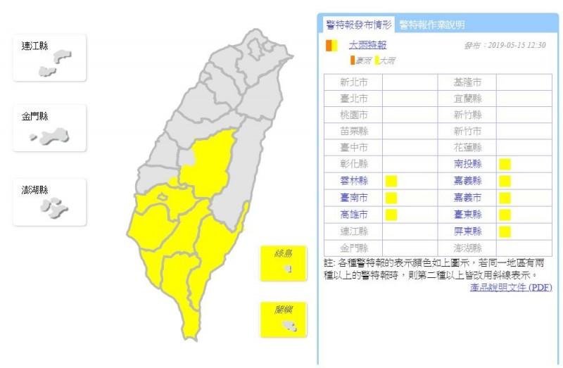 氣象局在中午12點30分針對嘉義以南、台東地區及中部山區發布大雨特報。(中央氣象局)