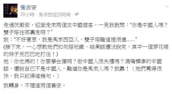 「中國黃安」式亂抓台獨的事件也在馬來西亞發生,馬來西亞廣播電台主持人張吉安(Chong Keat Aun)分享無辜遭殃的經歷,引發馬來西亞人熱議。(圖擷自張吉安臉書)