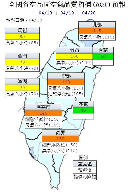空氣品質方面,明天宜花東「良好」等級:竹苗、離島「普通」等級;北部、中部、雲嘉南、高屏「橘色提醒」等級。(圖擷取行政院環保署)