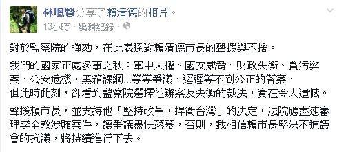 台南市長賴清德遭監察院彈劾,宜蘭縣長林聰賢認為,台灣有許多爭議,遲遲等不到公正的答案,監察院在此時選擇性辦案,「實在令人遺憾」。(圖取自林聰賢臉書)