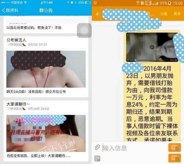 中國女大生目前流行拍裸照借高利貸。(圖擷取自網路)