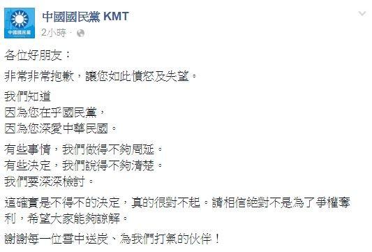 國民黨臉書稍早PO文表示:「請相信絶對不是為了爭權奪利,希望大家能夠諒解。」(圖擷取自中國國民黨KMT臉書粉絲專頁)